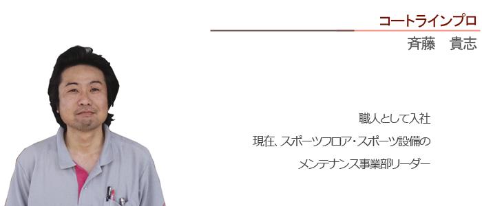 コートラインプロ斉藤貴志