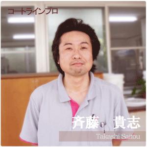 コートラインプロ斉藤