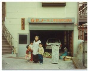 昭和46(1971)年創業