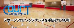 スポーツフロア・スポーツ設備のメンテナンス事業部『コートラインプロ』サイトへ