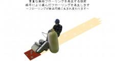 貴重な無垢フローリングを再生する技術